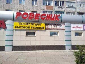Запчасти для бытовой техники магазин Ровесник